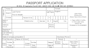 8 sa passport application form agile resume