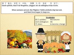 thanksgiving poems for kindergarten 感恩节 the first thanksgiving in chinese youtube