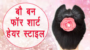 bow bun hair style in hindi for short hair do it yourself