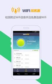wifi boosters for android tablets wifi booster 超级wifi加速器 apk for android free for