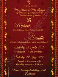 traditional indian wedding invitations carpet traditional indian style theme wedding whatsapp