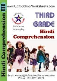 grade 2 worksheets cbse icse uptoschoolworksheets