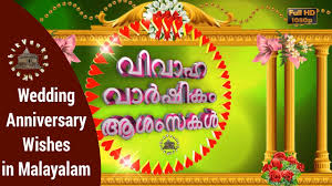 wedding wishes kerala happy wedding anniversary wishes in malayalam greetings whatsapp