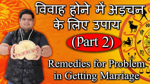 bolã ro mariage श घ र व व ह क उप य part 2 remedies for early