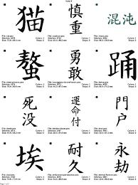 linaria dalmatica designs japanese kanji characters v 9 4x4