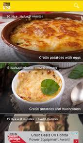 cuisine samira gratin recipes gratin android apps on play
