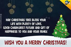christmas sms 2