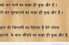 quotes shayari hindi top cute funny hindi quotes pictures 2015 2016 2017