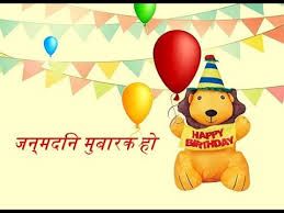 happy birthday wishes quotes greetings sms in hindi video youtube