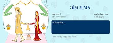 wedding invitations free sles gujarati marriage invitation card in 4k wallpapers