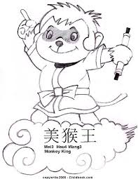 monkey king books english chinese