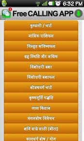 free download of kundli lite software full version astrosage match making kundli really cents cf