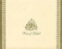 islamic wedding invitation islamic wedding cards birmingham tags islamic wedding cards free