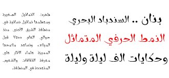 arabic fonts provider arabetics is a foundry and consulting firm