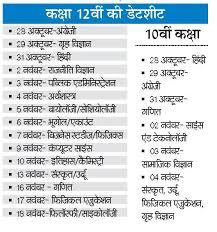 hbse haryana open school 10th 12th class date sheet 2015 www hbse ac