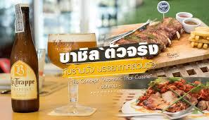 cuisine concept hang ชวนช ม ep53 ร ว ว ขาช ล ต วจร ง ก บบรรยากาศส ดส วนต ว the