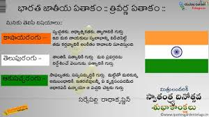 about indian national flag tri color significance history meaning