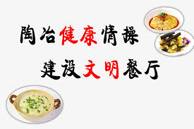slogan cuisine civilized restaurant restaurant slogan restaurant posters png and