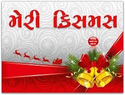 merry christmas gujarati gujrati quote happy merry