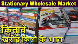wholesale stationery stationary books notebooks wholesale market खर द क ल
