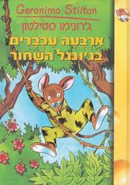 israel book shop michaela haamitza sheila rae