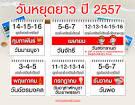 วันหยุด 2557 วันสำคัญ วันหยุดราชการ ปฏิทิน วันหยุดธนาคาร
