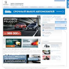 peugeot official website auto premium authorized dealer of peugeot in saint petersburg