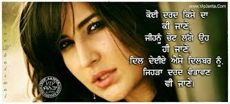 punjabi comments in english for facebook koi dard kise da vipjanta com i whatsapp status photo facebook