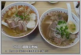 s駱aration cuisine salon 南洋 台北 大安 cyclo 洛城牛肉粉 越式美味好料 哈美食 美食販賣機