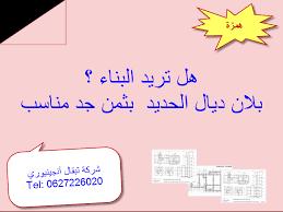 bureau d étude béton armé bureau d etudes plan béton armé blan dyal l7did 1 service