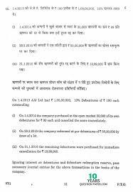 cbse 2016 accountancy class 12 board question paper set 1 10 cbse class 12th 2016 accountancy question paper