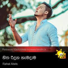 hiru top 40 song hitha riduna hamadama rahal alwis hiru fm music downloads