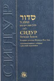 shabbat siddur siddur for shabbat festival evening russian annotated p b store