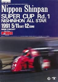 formula 3000 1991 all japan f3000 championship programmes the motor racing