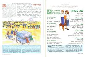 artscroll children s haggadah artscroll youth haggadah enjoy a reading
