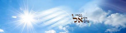 the name of an angel biblical hebrew insights