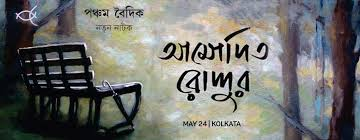 bookmyshow dhule upcoming theatre plays drama tickets online booking in kolkata