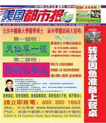 bureau v駻itas certification 美國都市報2015 12 12 by us city post issuu