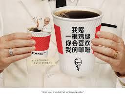 Coffee Kfc kentucky fried chicken kfc colonel s coffee image 3 print ad