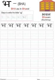 collection of solutions hindi alphabets worksheets for tracing