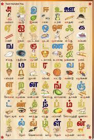 52 best tamil images on pinterest kid activities alphabet
