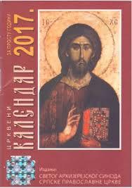 Verski Kalendar 2018 Mk микро књига православни црквени календар