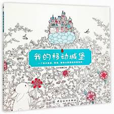 aliexpress buy moving castle coloring book