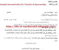 doc 600800 transfer letter u2013 39 transfer letter templates free