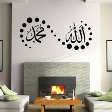 islamic muslim art calligraphy bismillah mural removable wall islamic muslim art calligraphy bismillah mural removable wall sticker room decor intl lazada singapore