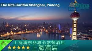 the ritz carlton shanghai pudong shanghai hotels china youtube
