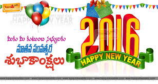 happy new year wallpaper hd wallpaper telugu