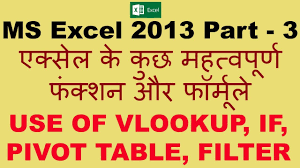 pivot tables and vlookups in excel microsoft excel 2013 vlookup use of if pivot table sort