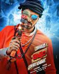 Intlo Deyyam Nakem Bhayam Full Movie Free Download