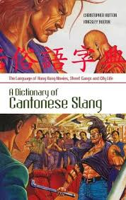 a dictionary of cantonese slang the language of hong kong movies